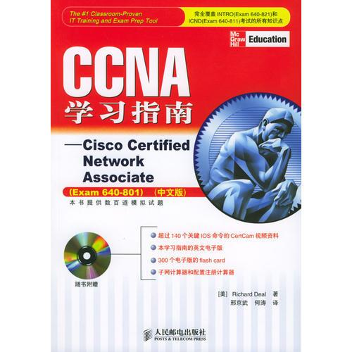 CCNA学习指南:640-801新版已出http://product.dangdang.com/product.aspx?product_id=20504475