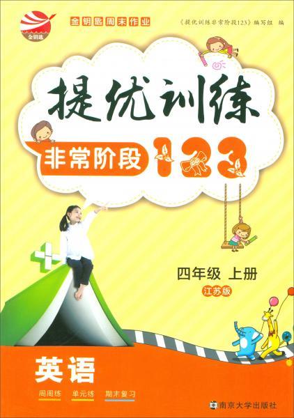 2017秋提优训练非常阶段123:四年级英语上(江苏版)