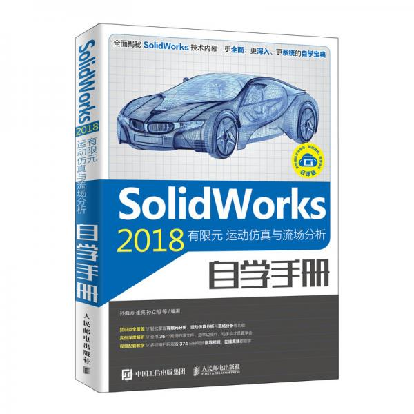 SolidWorks2018有限元运动仿真与流场分析自学手册