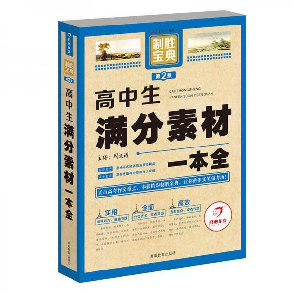 开心作文 制胜宝典 高中生满分素材一本全(第2版)