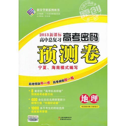 2013新课高中总复习 高考密码 预测卷 宁夏海南模式编写 地理(2012年10月印刷)
