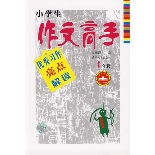 小学生作文高手(注音版):优秀习作亮点解读(1年级)