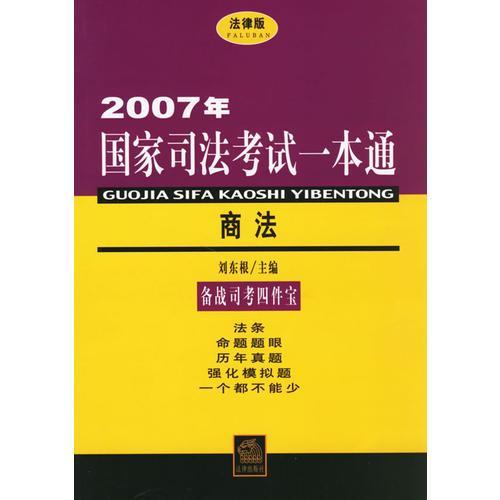 2007年国家司法考试一本通:商法