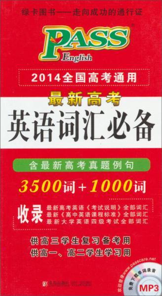PASS 2014全国高考通用·最新高考英语词汇必备:3500词+1000词(含高考真题例句)(2013版)
