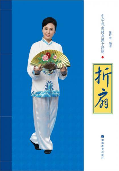 中华戏曲健身操十段锦:折扇