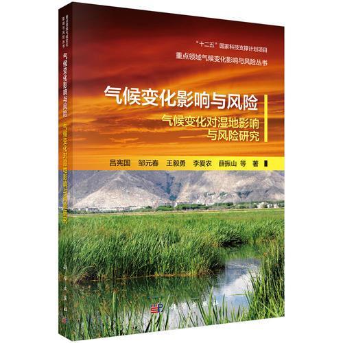 气候变化影响与风险-气候变化对湿地影响与风险研究