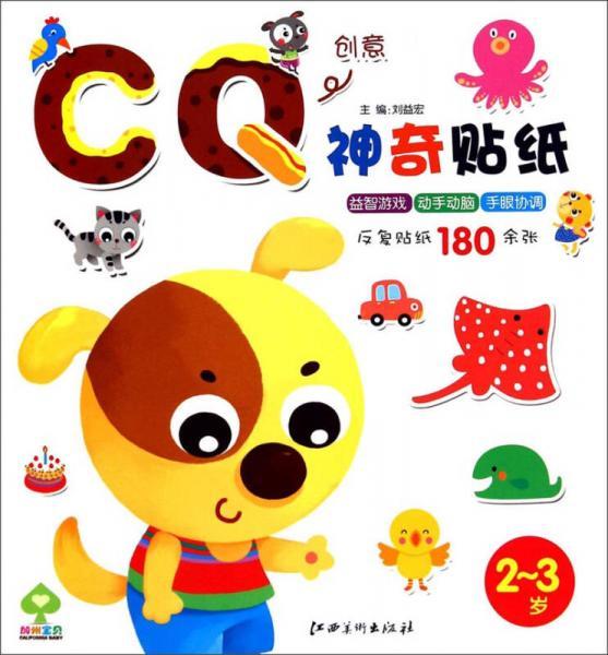 神奇贴纸·CQ 2-3岁