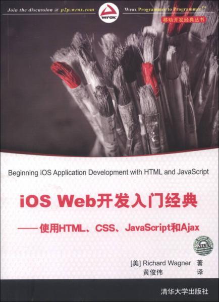 iOS Web开发入门经典