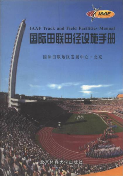 国际田联田径设施手册
