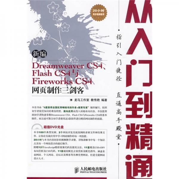 新编DreamweaverCS4、FlashCS4与FireworksCS4网页制作三剑客