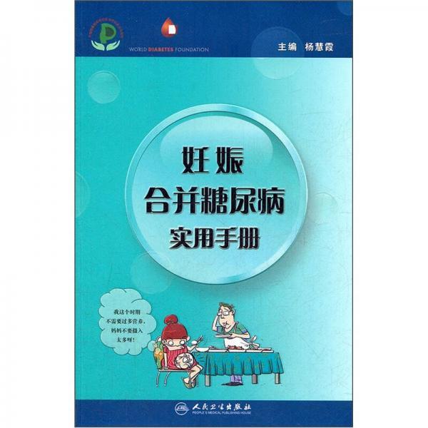妊娠合并糖尿病实用手册