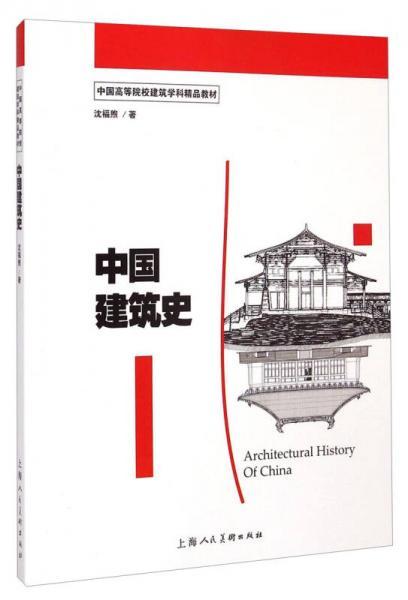 中国建筑史/中国高等院校建筑学科精品教材