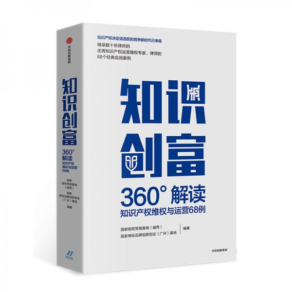 知识创富:360°解读知识产权维权与运营68例