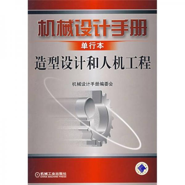 机械设计手册单行本造型设计和人机工程