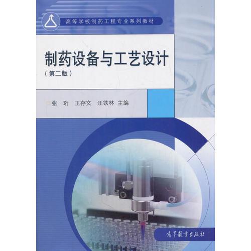 制药设备与工艺设计(第二版)