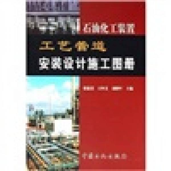 石油化工装置工艺管道安装设计施工图册