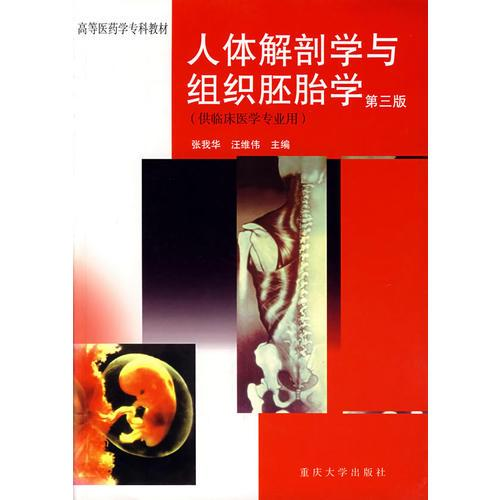 人体解剖学与组织胚胎学.第三版(供临床医学专业用)
