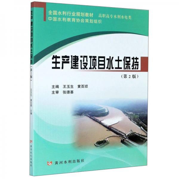 生产建设项目水土保持(第2版)