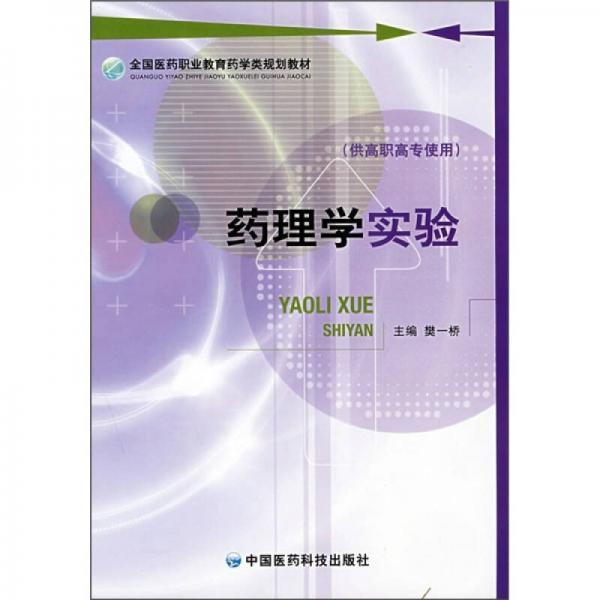 全国医药职业教育药学类规划教材:药理学实验