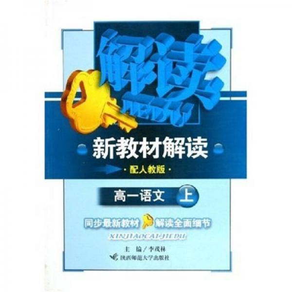 新教材解读:高1语文(上)(配人教版)