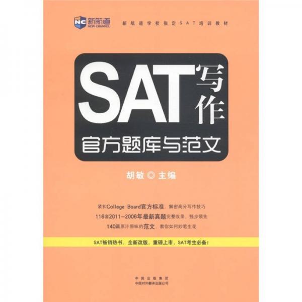 新航道学校指定SAT培训教材:SAT写作官方题库与范文
