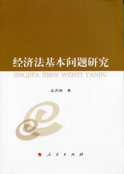 经济法基本问题研究(L)