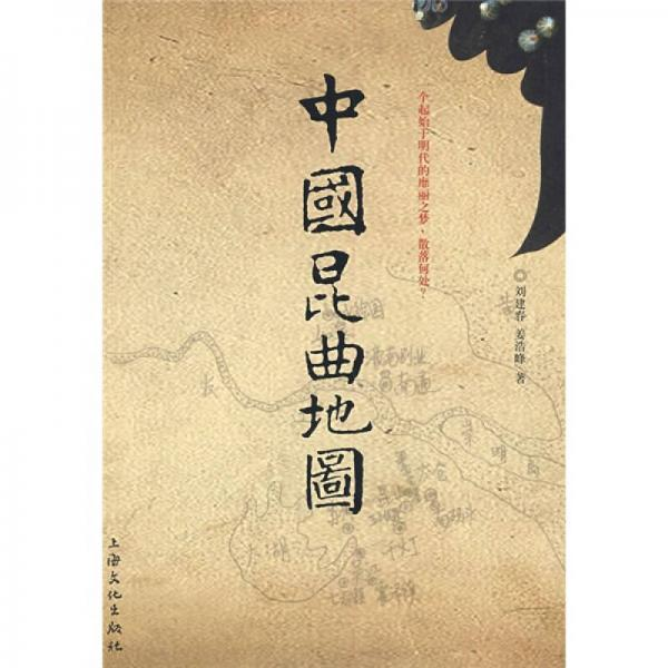 中国昆曲地图