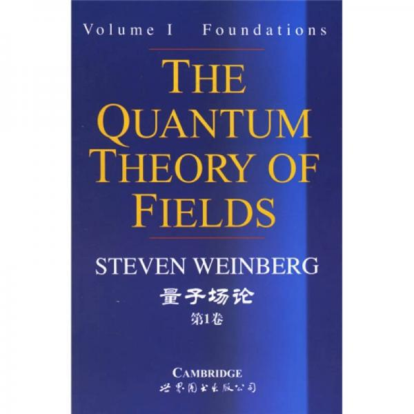 The Quantum Theory of Fields Volume I:Foundations