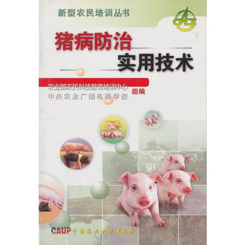 猪病防治实用技术