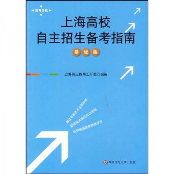 高考导航:上海高校自主招生备考指南(基础版)