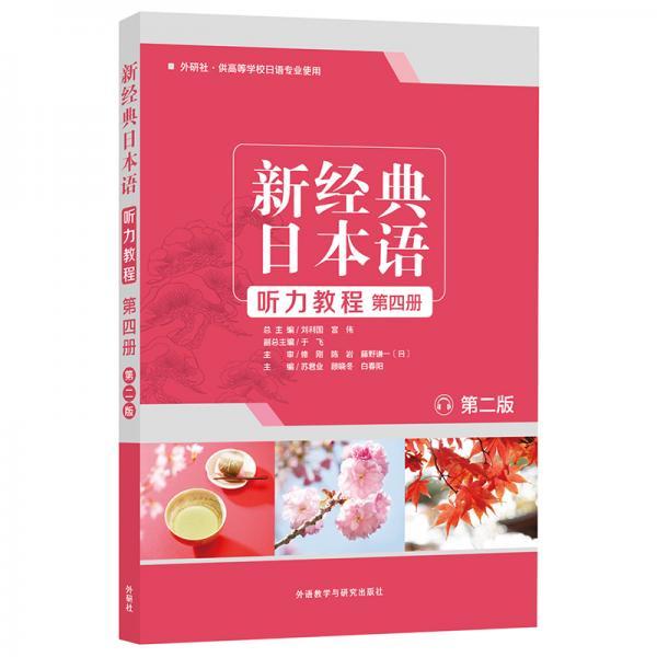 新经典日本语(第2版听力教程第四册)