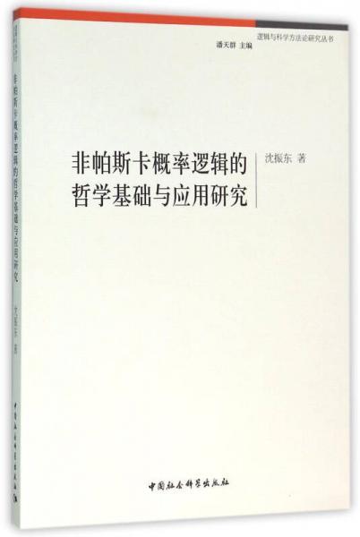 非帕斯卡概率逻辑的哲学基础与应用研究