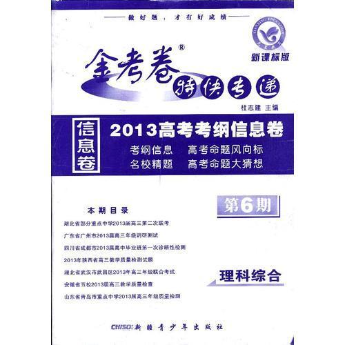 2012-2013年金考卷特快专递 理科综合 第六期(课标版)
