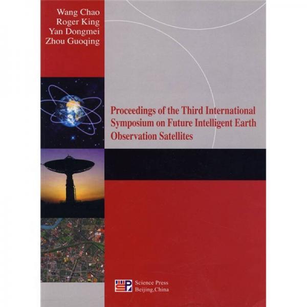 第三届国际未来智能对地观测会议文集(英文版)