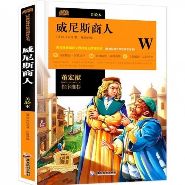 广旅云阅读美绘本名师点评无障碍阅读威尼斯商人