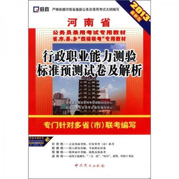 启政:行政职业能力测验标准预测试卷及解析(2013最新版)