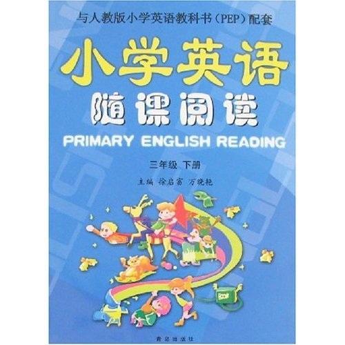 小学英语随课阅读.三年级下册