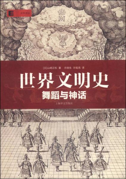 世界文明史:舞蹈与神话:舞蹈与神话