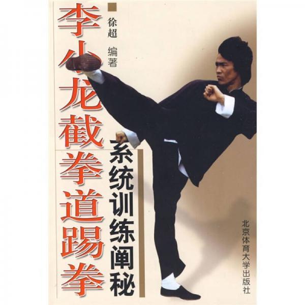 李小龙截拳道踢拳系统训练阐秘