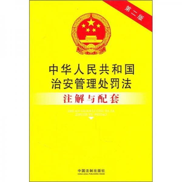 中华人民共和国治安管理处罚法注解与配套(第2版)