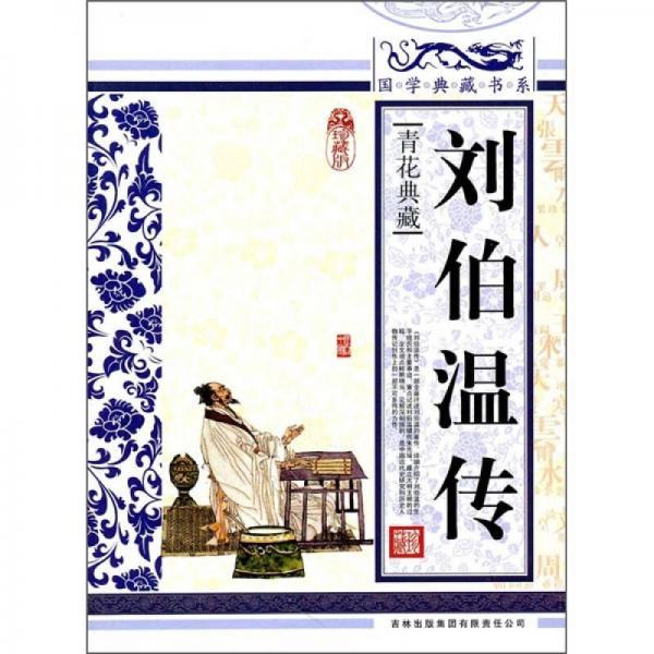 青花典藏:刘伯温传(珍藏版)