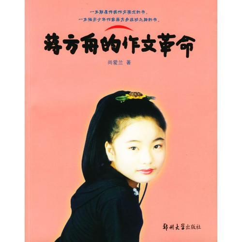 蒋方舟的作文革命