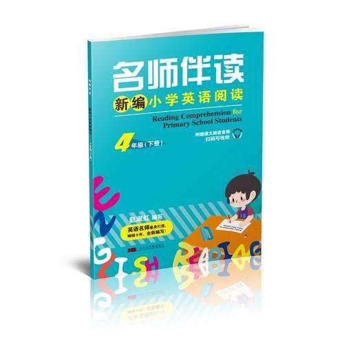 名师伴读--新编小学英语阅读(四年级下册)