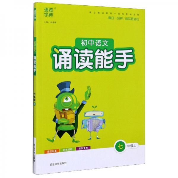 初中语文诵读能手(七年级上)