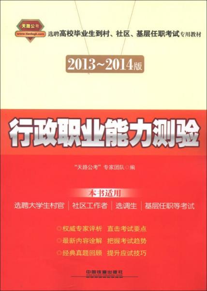 2013-2014版选聘高校毕业到村、社区、基层任职考试专用教材:行政职业能力测验