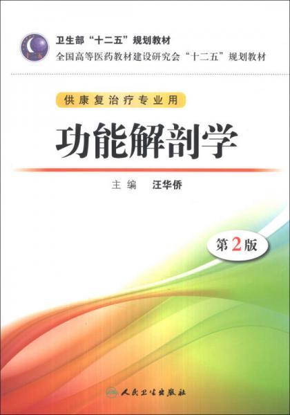 """功能解剖学(第2版)/全国高等医药教材建设研究会""""十二五""""规划教材"""