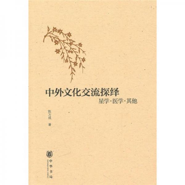 中外文化交流探绎