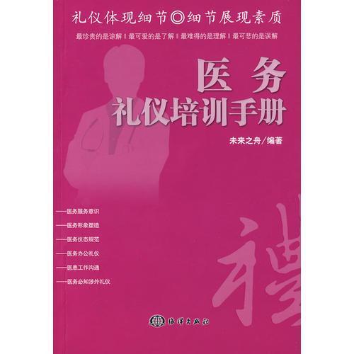 医务礼仪培训手册
