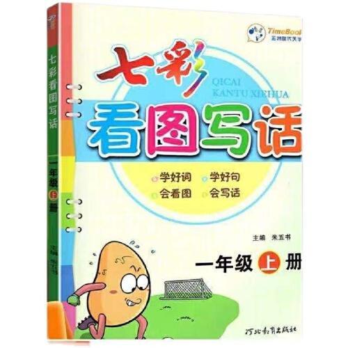 2021秋七彩看图写话一年级上册学好词学好句会看图会写话作文课小学参考资料