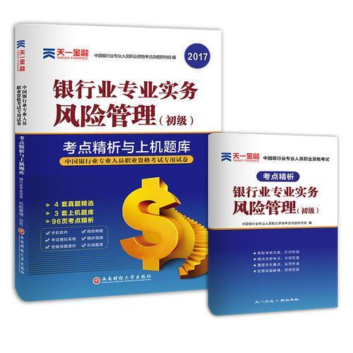 2017中国银行业专业人员职业资格考试·考点精析与上机题库《银行业专业实务风险管理》